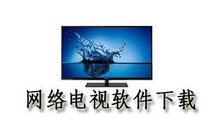 网络电视软件下载