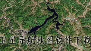 卫星导航地图