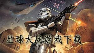 星球大战游戏下载