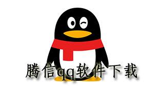 腾信qq软件下载