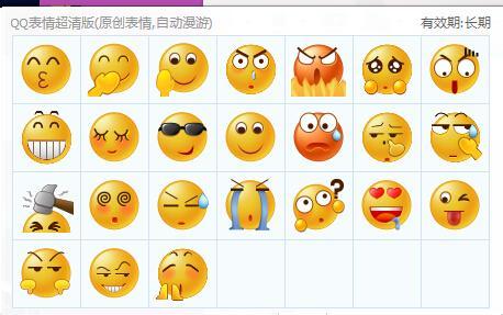 精致QQ大全表情免费版精致住自己表情包控制动态QQ大全手机表情版图片