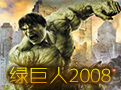 绿巨人2008(The Incredible Hulk)