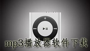 mp3播放器软件下载