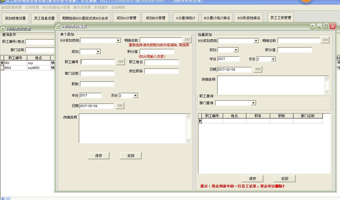 教育学校培训中心职工积分绩效管理系统软件 30.4.9 专业版