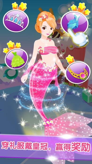 装扮小公主