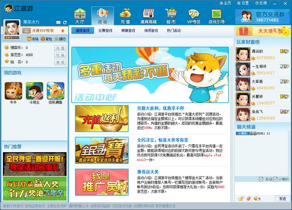 江湖游游戏客户端 1.2