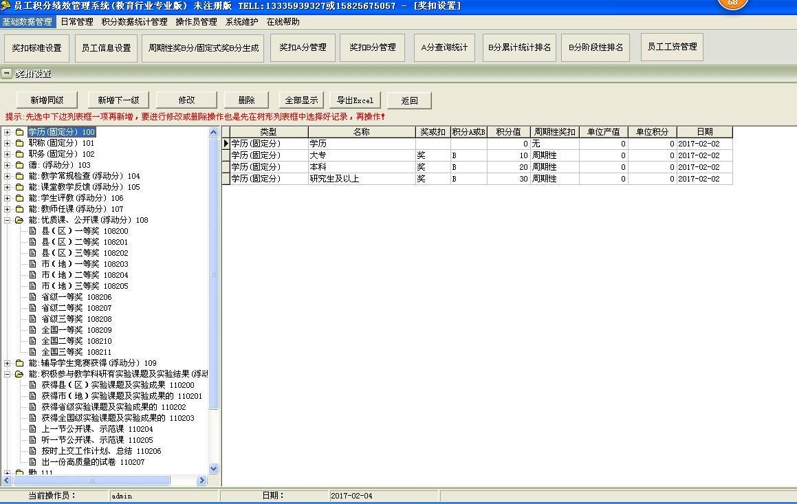 教育学校培训中心职工积分绩效管理系统软件