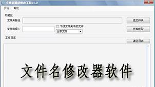 文件名修改器