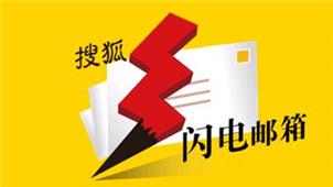 搜狐邮件专区