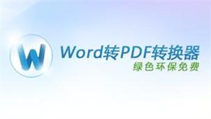 Word转pdf转换器专区