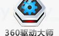 360驱动大师网卡版