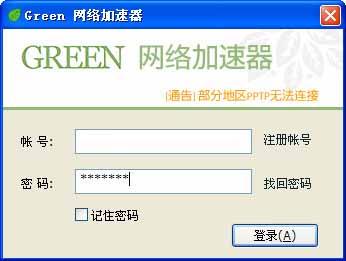 green网络加速器