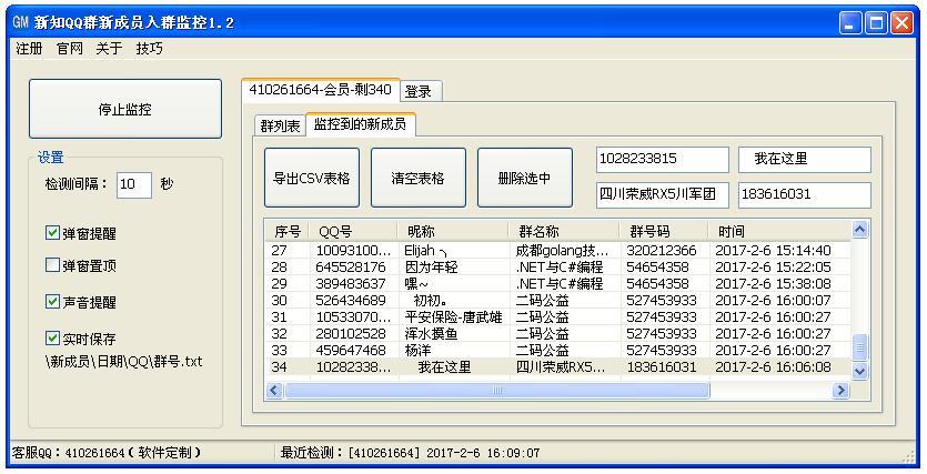 新知QQ群新成员入群监控
