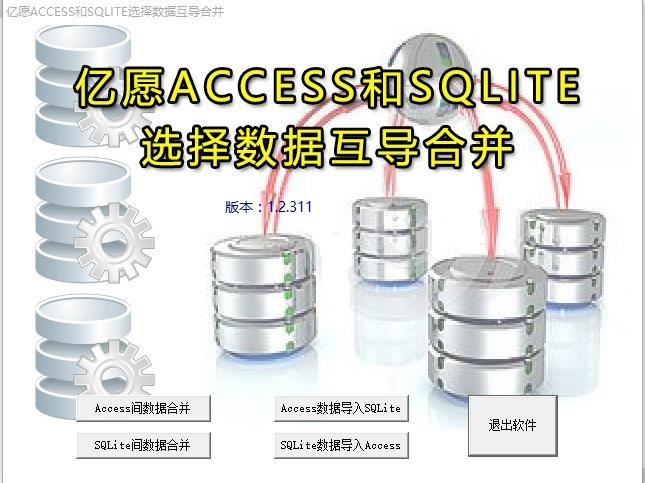 亿愿ACCESS和SQLITE选择数据互导合并 1.2.311
