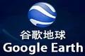 googleearth谷歌地球