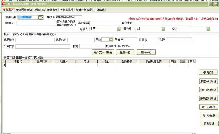 gsp药品销售管理系统