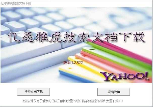 亿愿雅虎搜索文档下载 1.5.118
