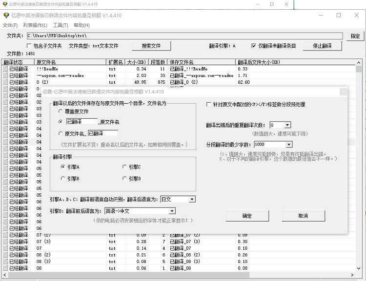 亿愿中英法德俄日韩语文件内容批量互相翻译