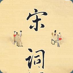 浪漫宋词 0.11