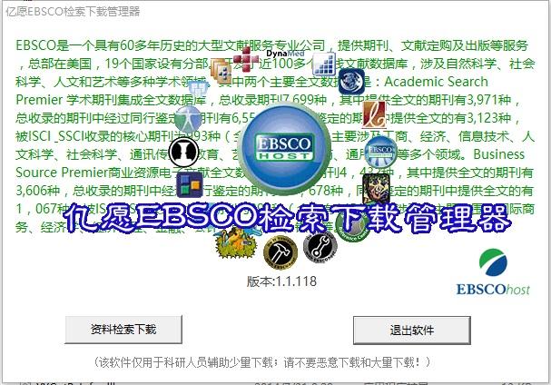 亿愿EBSCO搜索文档下载 1.1.118