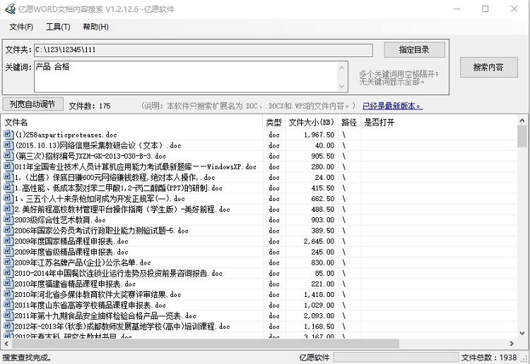 亿愿WORD文档内容搜索及工具集 1.3.1.9
