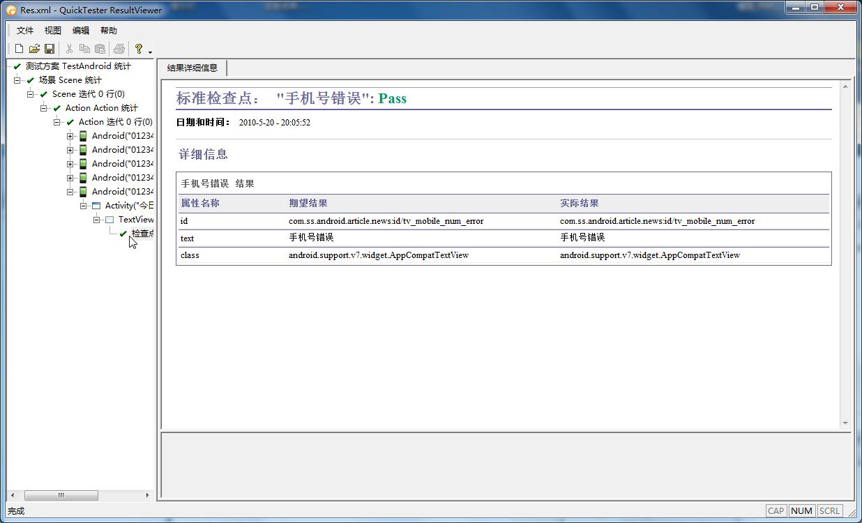 自动化测试工具QuickTester 8.4.2.0 企业版