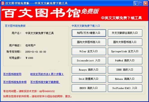 360 doc图书馆_百文图书馆下载_百文图书馆绿色版_百文图书馆3.1官方版-华军软件园