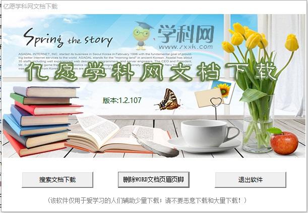 亿愿学科网文档下载 1.6.118