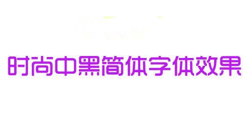 trends字体