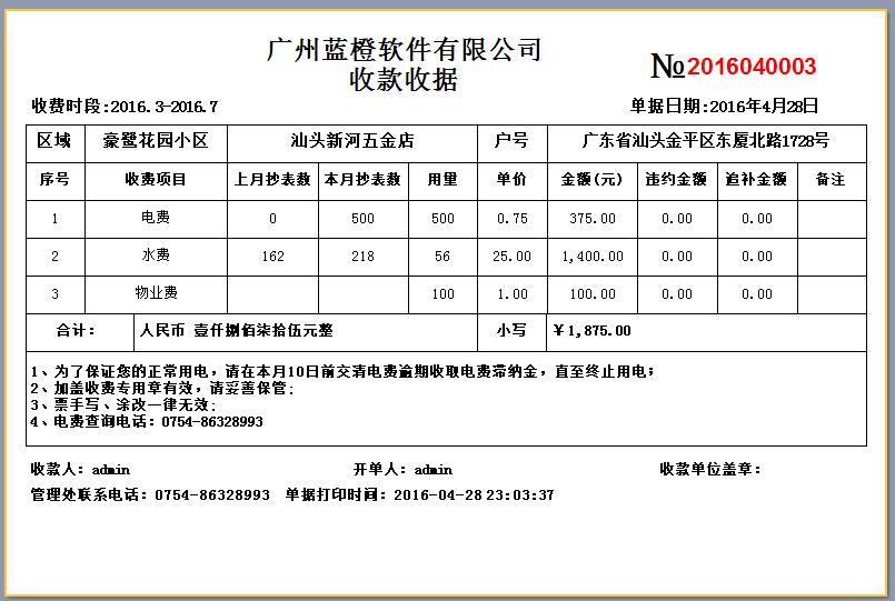蓝橙物业管理收费单据打印系统