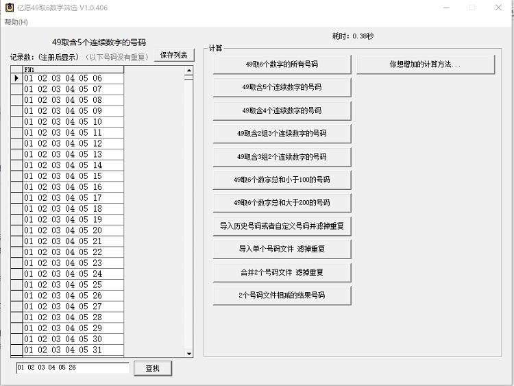 亿愿49取6多功能快速数字筛选 1.2.1220
