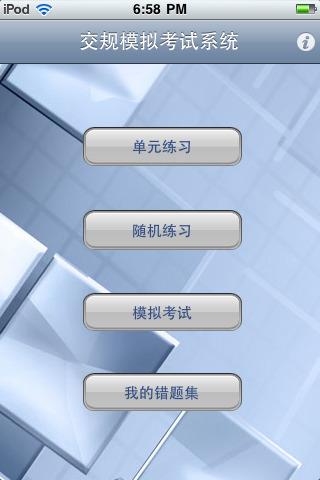 交规考试模拟系统