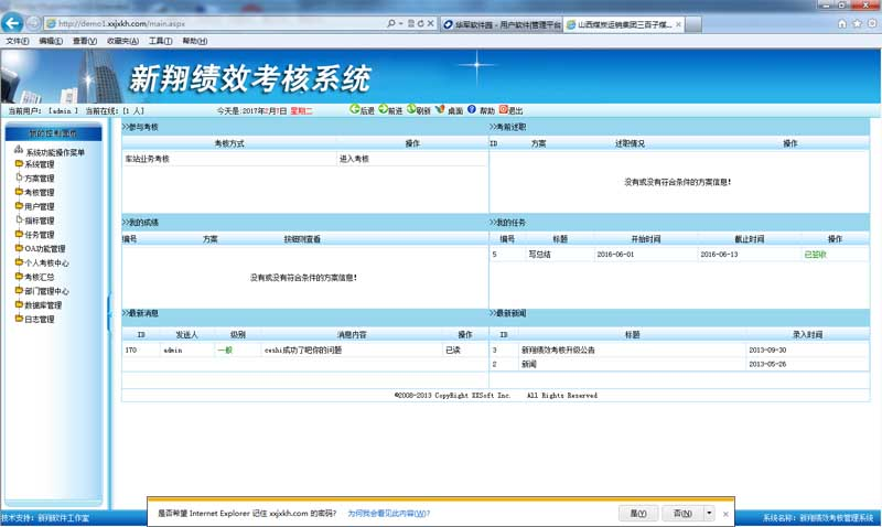 新翔绩效考核系统 9.0