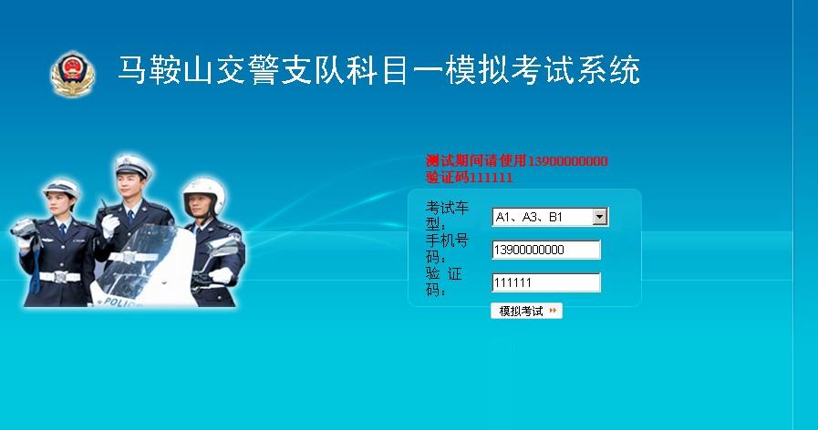 交通法规模拟考试系统