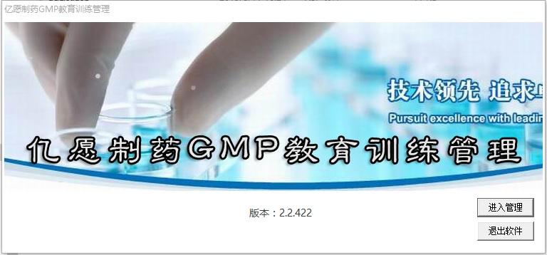 亿愿制药GMP教育训练管理 2.4.1122