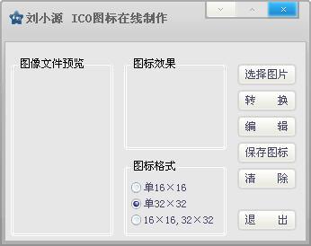 ico图标在线制作