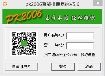 PK2006电脑排课软件