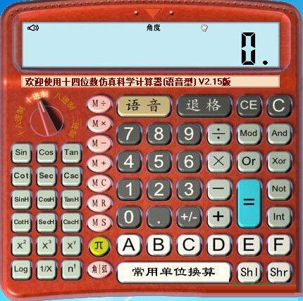 十四位数仿真科学计算器(语音型)