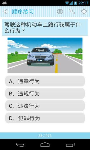 驾校交规考试系统