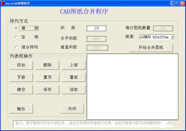 cad图纸合并软件