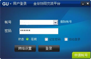 金谷协同交流平台
