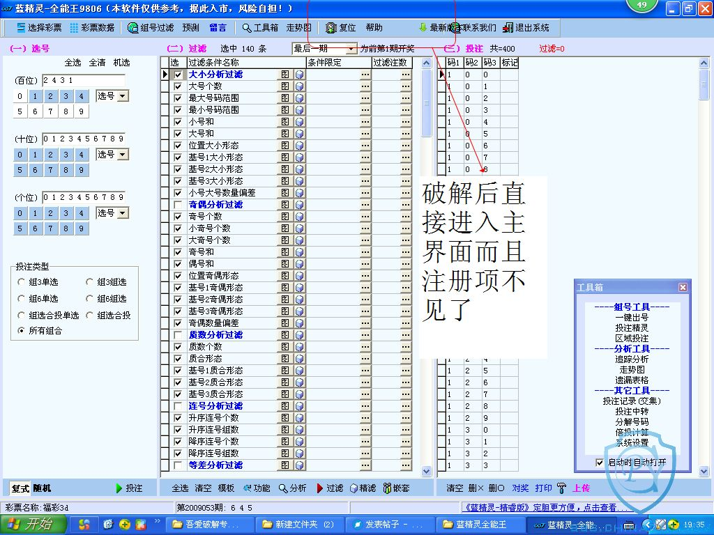 蓝精灵3D彩票分析软件