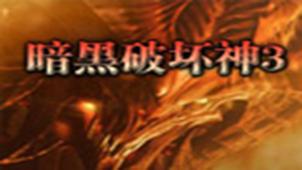 暗黑破坏神3单机破解版