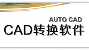 CAD转JPG转换器专区