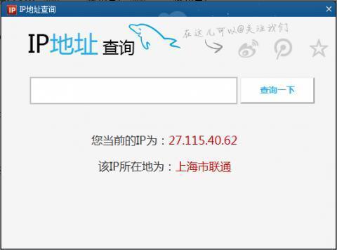 IP地址查询(PHP+SQLITE)