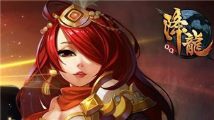 QQ降龙游戏专区