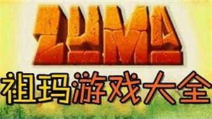 祖玛游戏专区