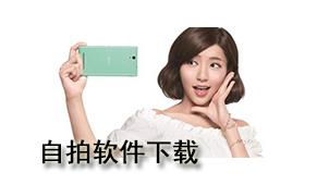 自拍百胜线上娱乐下载