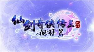 仙三外传专区