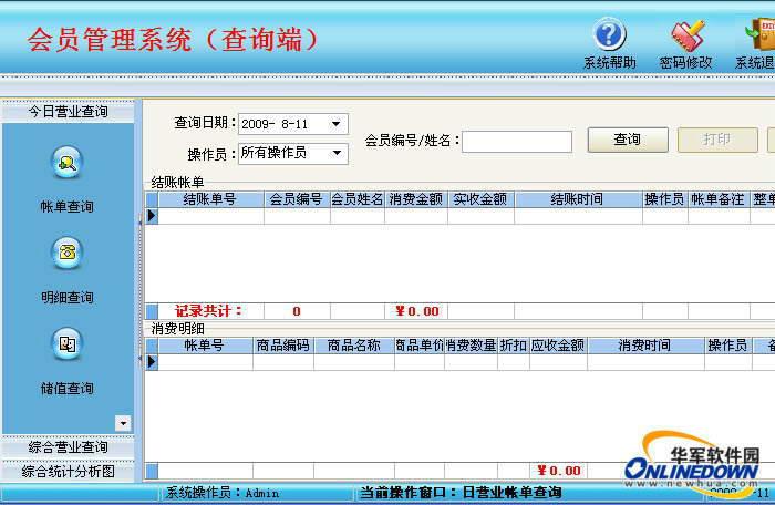 易软会员管理系统